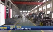 泰興:工業企業復產率超九成