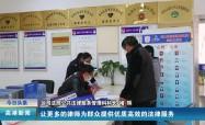 高港新聞2020-03-23HD