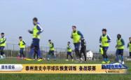 泰州首支中甲球隊恢復訓練 備戰聯賽