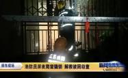 消防員深夜爬窗撬鎖 解救被困幼童
