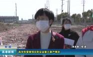 高港新闻2020-03-20HD