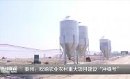 """泰州:吹响农业农村重大项目建设""""冲锋号"""""""