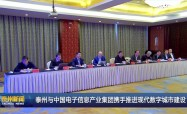 泰州与中国电子信息产业集团携手推进现代数字城市建设