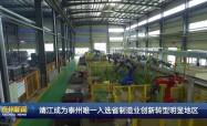 靖江成为泰州唯一入选省制造业创新转型明显地区
