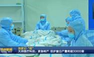 天邦醫療科技:緊急轉產 防護服日產量將超30000套