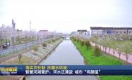 """落实河长制 改善水环境  智慧河湖管护:河水泛清波 城市""""有颜值"""""""