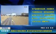 高港新聞2020-04-03HD