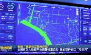 """全國首創大數據平臺預警處置啟動 智能管護長江""""母親河"""""""