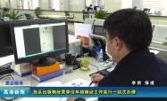 高港新聞2020-04-02HD