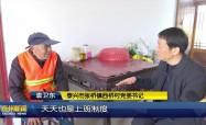 """泰兴张桥镇:落实""""双保险"""" 确保稳定脱贫"""