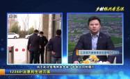 高港新聞2020-04-05HD