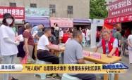 """""""好人成林""""志愿服務大集市  免費服務東安社區居民"""