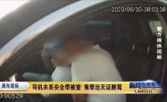 司機未系安全帶被查 竟牽出無證醉駕
