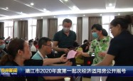 靖江市2020年度第一批次经济适用房公开摇号