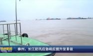 泰州:长江防汛应急响应提升至Ⅲ级