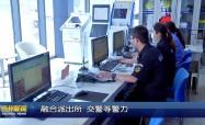 """泰州:将警务工作服务站打造成""""全科医院"""""""
