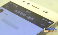 相信手机APP能赚钱 一市民两月损失近70万
