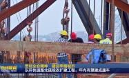 东环快速路北延段改扩建工程:年内有望建成通车