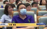 任泽平博士作主题演讲:变局下的机遇与挑战