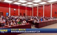 泰州积极推进危化品企业安全生产工作