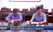 泰兴梅兰新材料有限公司因安全生产事故被约谈