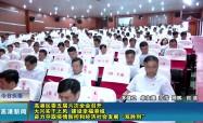 高港新闻2020-08-08HD