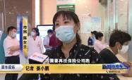 中國人壽泰州市分公司:理賠直付 讓市民報銷更方便
