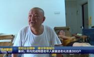泰州:年内完成特困老年人家庭适老化改造3000户