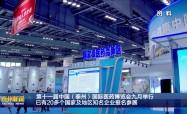第十一届中国(泰州)国际医药博览会九月举行  已有20多个国家及地区知名企业报名参展