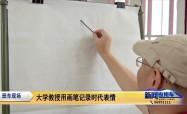 大学教授用画笔记录时代表情
