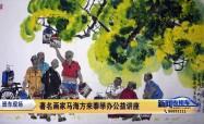 著名画家马海方来泰举办公益讲座