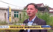 """不忘""""九一八"""" :泰州首次通过应急广播将警报传到周边农村"""