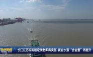 """长江江苏段新版定线制即将实施 黄金水道""""含金量""""再提升"""