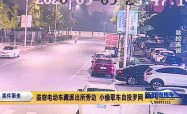 案件聚焦:盗窃电动车藏派出所旁边 小偷取车自投罗网
