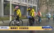 世界无车日:骑行共迎省运会