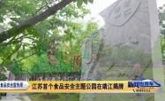食品安全宣传周:江苏首个食品安全主题公园在靖江揭牌