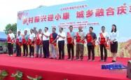 海陵:2020年海陵农民丰收节开幕