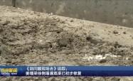 《到问题现场去》追踪:  姜堰梁徐倒塌灌溉渠已初步修复