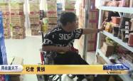 2020年泰州市残疾人创业大赛决赛圆满举行