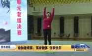 瑜伽邀请赛:强身健体 分享快乐