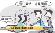 """医药高新区法院:制定《规程》 打击""""套路贷""""虚假诉讼"""