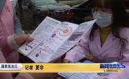 """姜堰区开展""""与法同行 护佑妇儿""""普法宣传活动"""