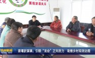 """姜堰淤溪镇:引领""""龙会""""正向发力  助推乡村有效治理"""