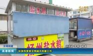 高港新闻2020-12-04HD