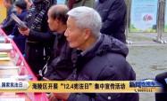 """海陵区开展""""12.4宪法日""""集中宣传活动"""