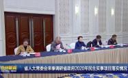 省人大常委会来泰调研省政府2020年民生实事项目落实情况