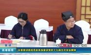 高港新闻2020-12-05HD