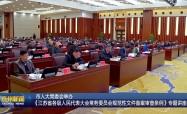 市人大常委会举办《江苏省各级人民代表大会常务委员会规范性文件备案审查条例》专题讲座