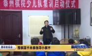 喜迎省运会:围棋国手来泰指导小棋手