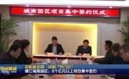 """启航新征程  冲刺""""开门红""""  靖江城南园区:8个亿元以上项目集中签约"""